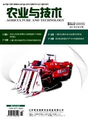 《农业与技术》农业期刊火热征稿