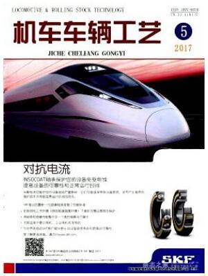 机车车辆工艺杂志国家级期刊征收范围