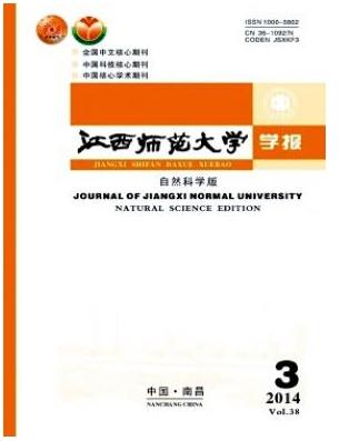核心期刊江西师范大学学报自然科学版