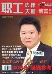 《职工法律天地》中文核心法律期刊