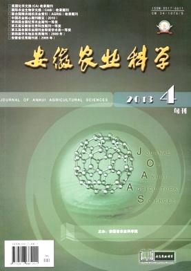 《安徽农业科学》中文核心期刊投稿
