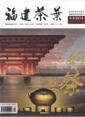 福建茶叶茶叶生产管理期刊