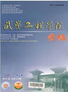 武警工程大学学报杂志中国知网收录刊物