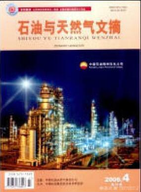 石油与天然气文摘杂志论文投稿格式要求
