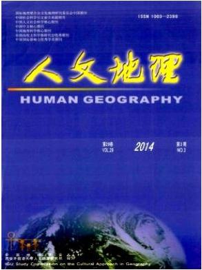 核心期刊人文地理中文核心期刊