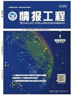 情报工程杂志2018年03期投稿论文目录