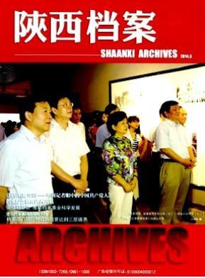 陕西档案陕西省学术期刊