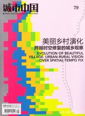 城市中国城市研究型杂志