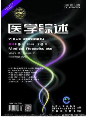 医学综述杂志2018年18期投稿论文目录