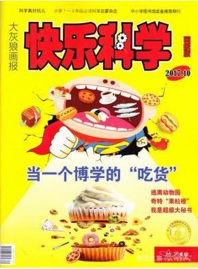 快乐科学儿童科学杂志