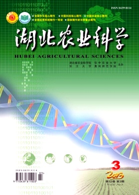 《湖北农业科学》农业期刊投稿