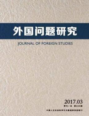 外国问题研究学术期刊发表
