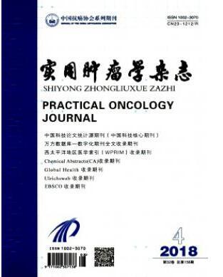 实用肿瘤学杂志2018年06期中级职称论文格式
