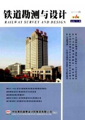 铁道勘测与设计工程技术期刊