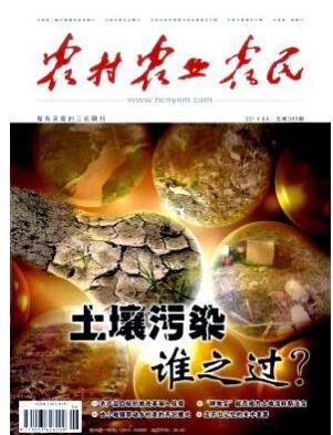 农村.农业.农民杂志是国家级期刊吗