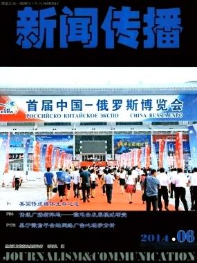 新闻传播黑龙江省期刊发表