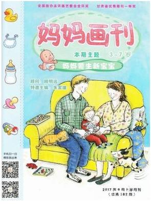 妈妈画刊幼教期刊