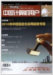 中国计算机用户电子科技期刊