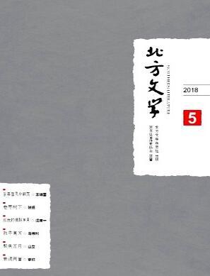 北方文学杂志2018年15期投稿论文目录查询