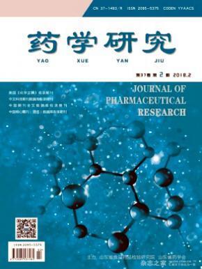 药学研究杂志医药中级职称论文投稿格式