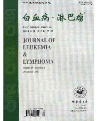 白血病.淋巴瘤杂志收录中级职称论文