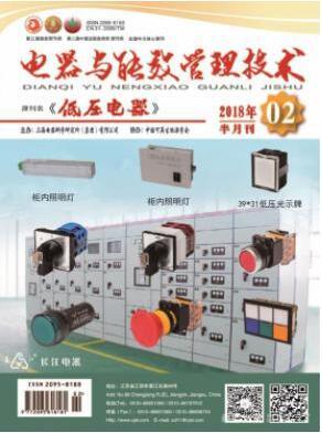 电器与能效管理技术杂志论文范围要求