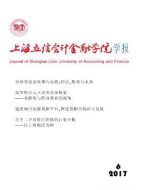 上海立信会计金融学院学报杂志2018年04期投稿论文目录查询