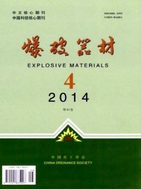 爆破器材中文核心期刊