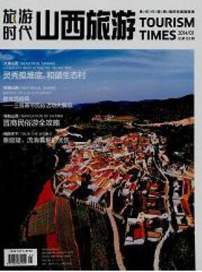 旅游时代杂志旅游人员职称论文发表时间