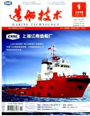 造船技术杂志2018年01期论文目录查询