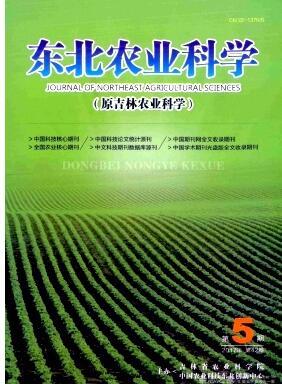 东北农业科学杂志2018年03期投稿论文目录