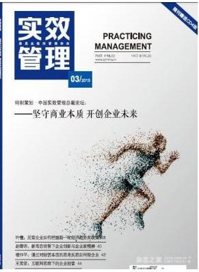 实效管理企业管理杂志