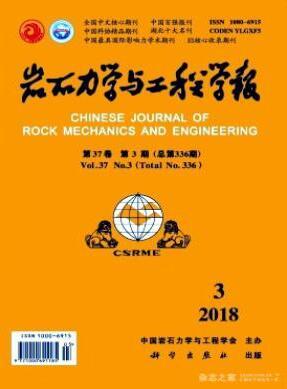 岩石力学与工程学报杂志论文发表时间
