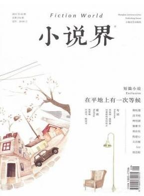 小说界文学期刊