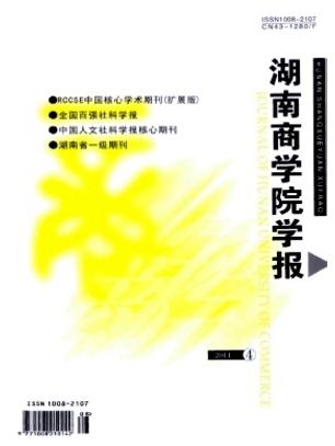 湖南商学院学报社会经济管理期刊