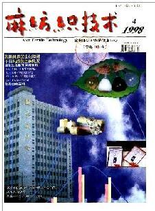 苎麻纺织科技杂志征收论文时间要求