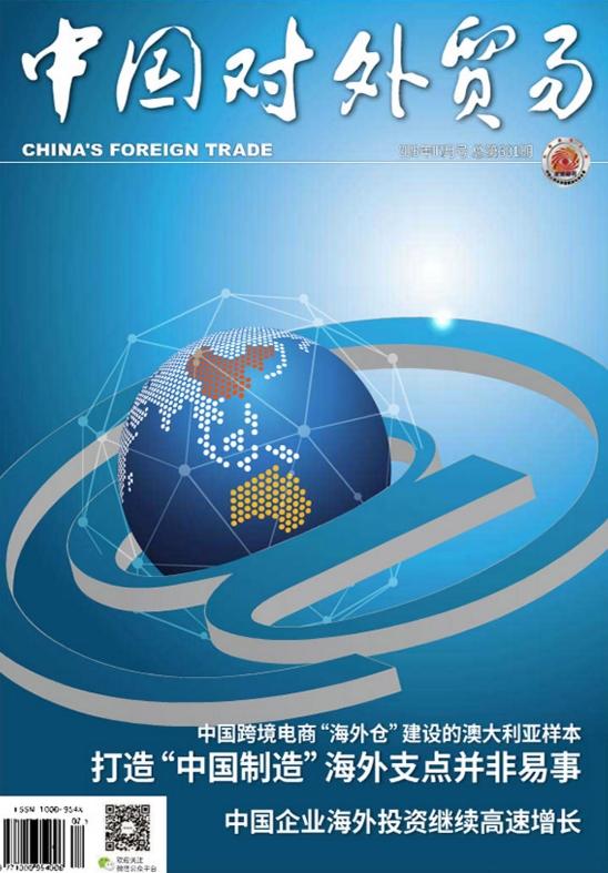 中国对外贸易贸易经济研究期刊