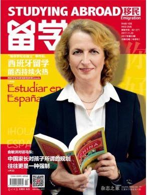 留学教育期刊发表