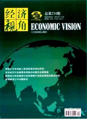 经济视角(上旬刊)经济理论研究期刊