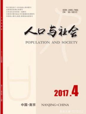 人口与社会杂志人口学研究人员论文发表