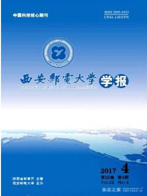 西安邮电大学学报杂志发表职称论文格式