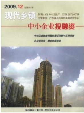 现代乡镇农村经济杂志
