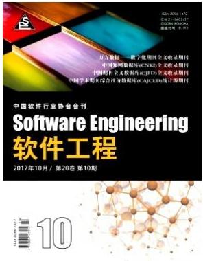 软件工程国家级软件期刊
