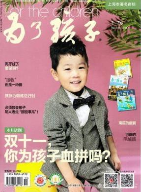 为了孩子育儿期刊