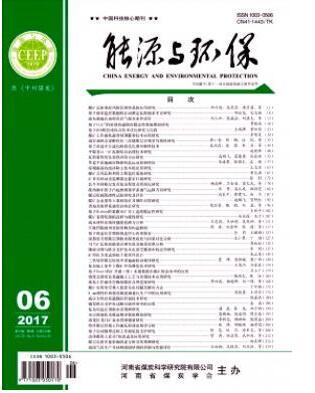 能源与环保杂志能源工程师论文发表