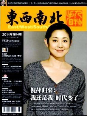 东西南北文摘杂志