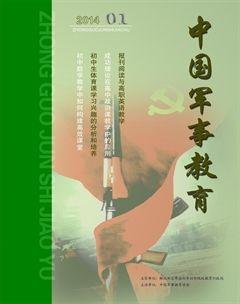 《中国军事教育》特殊教育论文投稿