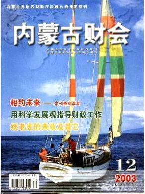 内蒙古财会杂志征收中级财会类论文