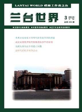 《兰台世界》经济期刊投稿