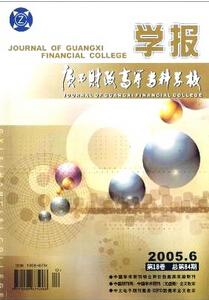 《广西财政高等专科学校学报》经济师论文发表